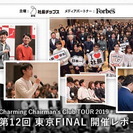 <Charming Chairman's Club TOUR 2019>第12回 東京FINAL開催レポート‼