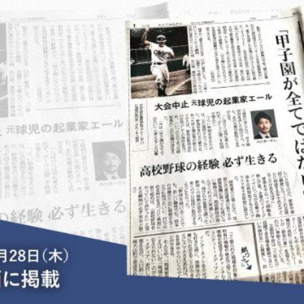 中日新聞夕刊一面に弊社代表が掲載されました!