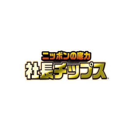 テレビ朝日系「ナニコレ珍百景」で『社長チップス』が紹介されました!