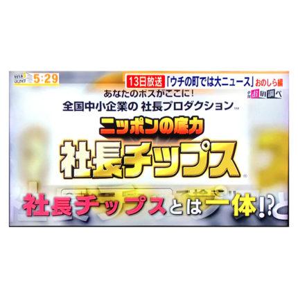 9月11日放送のテレビ西日本(福岡)夕方のニュース番組「ももち浜S特報ライブ」で社長チップスが紹介されました。